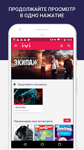 ivi – фильмы и мультики онлайн screenshot 3