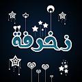 كيبورد عربي و زخرفة إحترافية