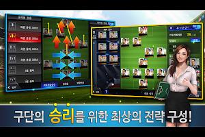 Screenshot of FC매니저 모바일 for afreecaTV - 축구게임