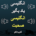 App Learn English from Persian apk for kindle fire