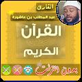 عبد المطلب بن عاشورة - بدون نت