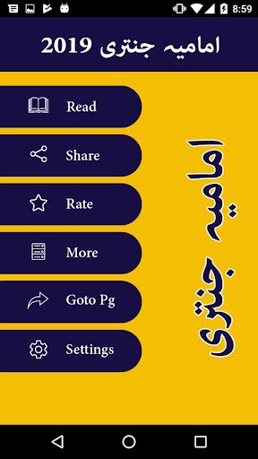 Imamia Jantri 2019 Original - Shia Imamia Jantri screenshot 2