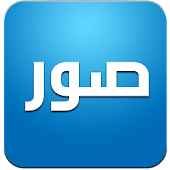 Download صور 2017 APK to PC