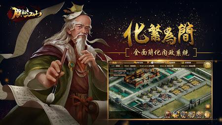 朕的江山-經典三國志對戰版 1.2.4 screenshot 2089973