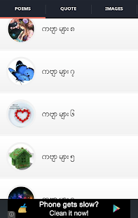 Shwe Poems - screenshot