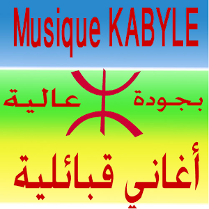 Musique Kabyle أغاني قبائلية