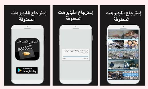 App إسترجاع الفيديوهات 2017 joke APK for Kindle