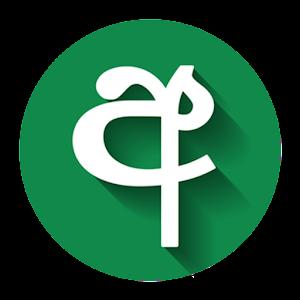Sinhala Dictionary Offline Online PC (Windows / MAC)