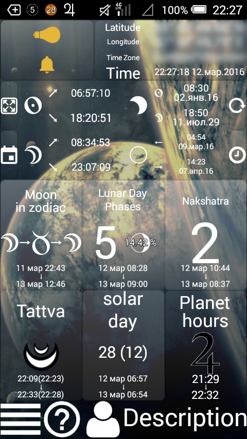 Lunar Calendar Screenshot