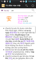 Screenshot of Han Viet Nom Dictionary