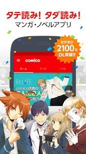App 【無料マンガ】comico/人気オリジナル漫画が毎日更新 version 2015 APK