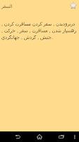 Screenshot of Arabic Persian Dictionary Free