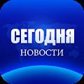 App Мировые новости apk for kindle fire