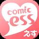 コミックエス - 少女漫画/恋愛マンガ 無料で読み放題♪