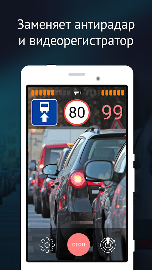 Smart Driver Anti-Radar Screenshot 1