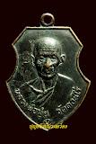 เหรียญหน้าวัว หลวงพ่อมุ่ย ปี๒๕๑๒