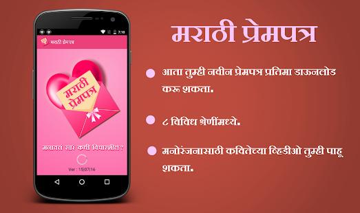 Love letter marathi download download bumper film love letter marathi download altavistaventures Images