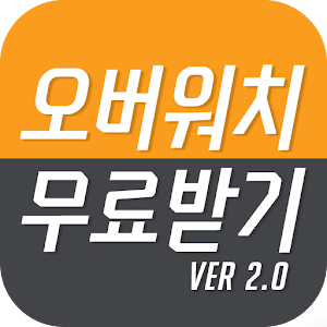 Download 오버워치 무료받기 ver.2 For PC Windows and Mac