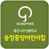 Download 송정중앙어린이집 APK on PC