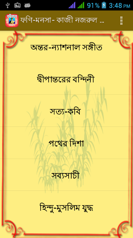 android ফণি-মনসা  Foni-Monsha Screenshot 0
