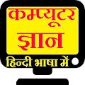 Learn Computer Hindi (हिन्दी) APK for Bluestacks