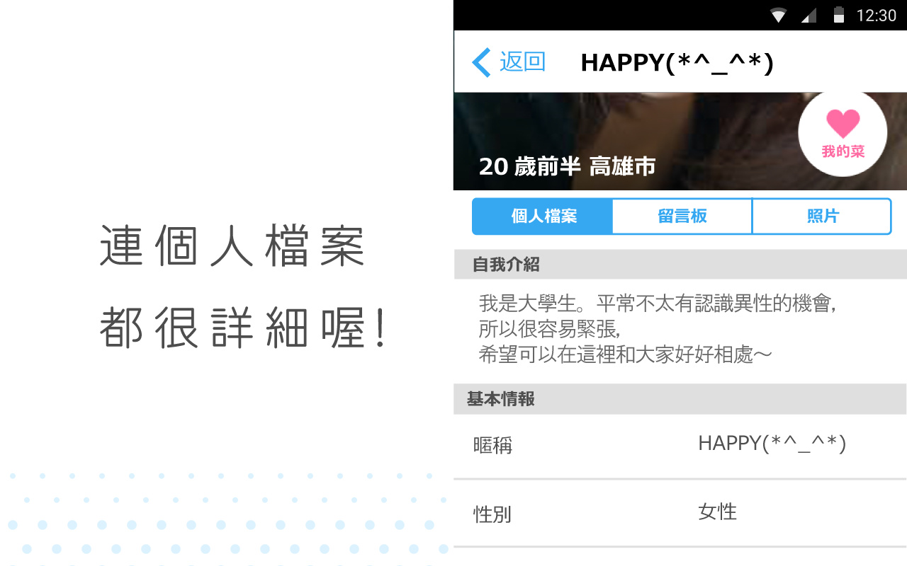 HAPPYMAIL Screenshot 2