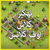 Download Full تهكير كلاش اوف كلانس prank 1.0 APK