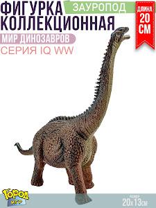 """Игрушка-фигурка серии """"Город Игр"""", динозавр зауропод"""