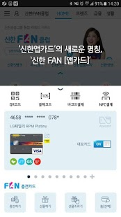 Download 신한 FAN(앱카드) APK to PC
