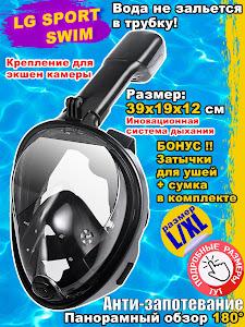 Маска для плавания, серии LIKE GOODS, L, LG-13400