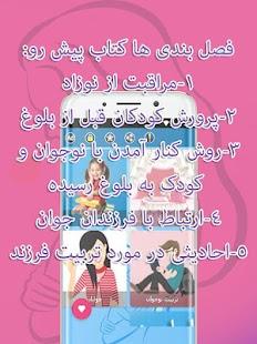 کتاب راهکارهای تربیت فرزند 