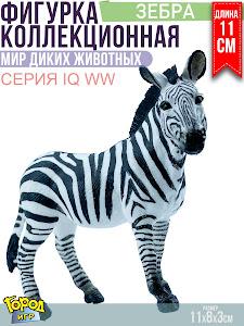 "Игрушка-фигурка серии ""Город Игр"", зебра XL"