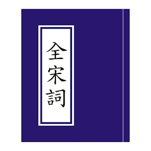 Download Download 【全宋詞】 for PC on Windows and Mac for Windows Phone