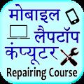 Repairing course APK for Bluestacks