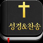 Download 성경과 찬양 홀리바이블 - 성경읽기 성경듣기 성경쓰기 영어성경 쉬운성경 묵상 성경일독하세요 APK on PC