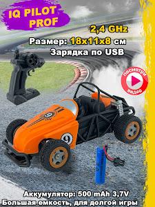 Машинка радиоуправляемая, GD-12214/3