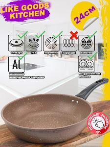 Сковорода серии Like Goods, LG-11985