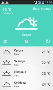 Погода. Петрозаводск - screenshot
