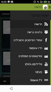שעת נסיעה - screenshot