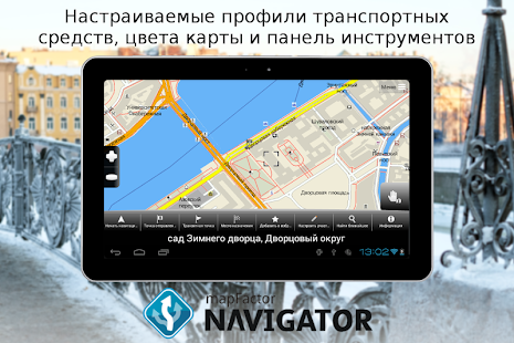 MapFactor GPS Navigation Maps Screenshot