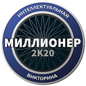 Millionaire 2020 Free Trivia Quiz Game For PC / Windows 7/8/10 / Mac – Free Download