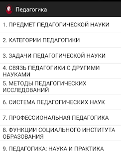 Free Download Педагогика APK for Blackberry
