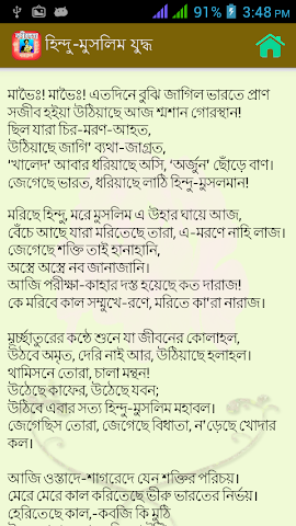 android ফণি-মনসা  Foni-Monsha Screenshot 1