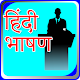 Download Speech in Hindi I हिंदी भाषण For PC Windows and Mac 1.2