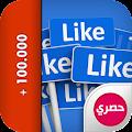 App زيادة لايكات فيس بوك Prank APK for Kindle