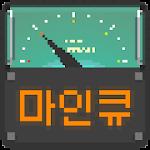 마인큐 - 마크 아이큐 측정기 Icon