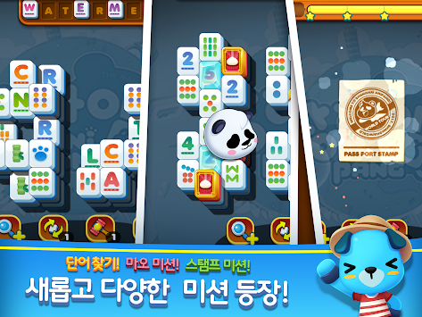 Shanghai aenipang for kakao apk screenshot