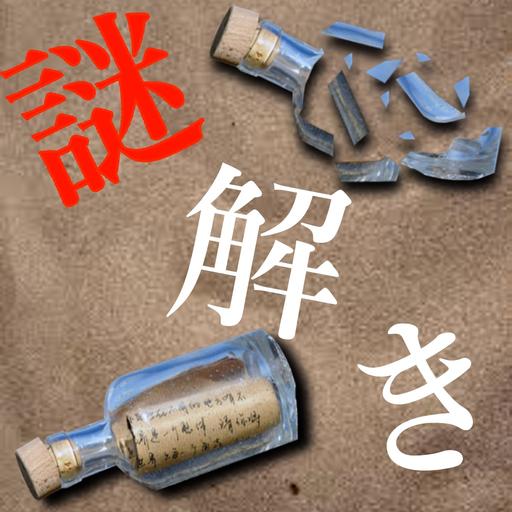 謎解き 〜孤島に秘めし9つの手紙〜 孤島からの脱出 (game)
