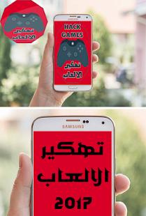 App تهكير العاب الاندرويد بدون روت مجانا ! PRANK APK for Windows Phone