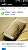 Screenshot of Samsung Mobile Catalog